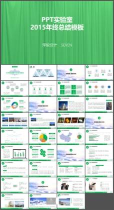 2015年终总结暨2016年工作计划汇报动态ppt模板