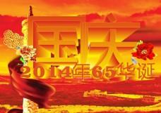 2014国庆海报图片