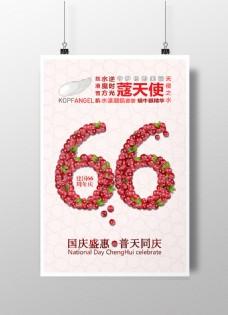 国庆节主题海报