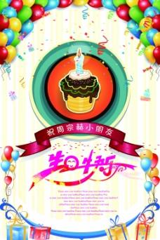 生日快乐海报