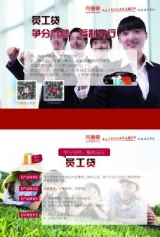 金融产品宣传单