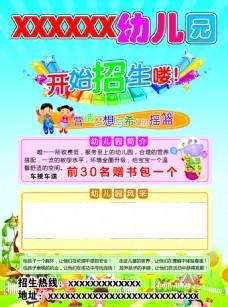 幼儿园宣传单页