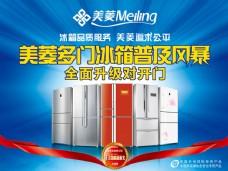 美菱多门冰箱宣传广告psd素材