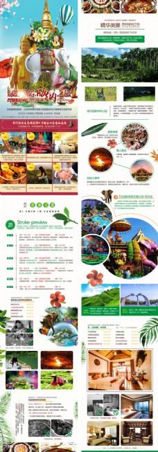 绿野仙踪云南旅游宣传详情页