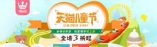 天猫儿童节banner设计