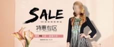 淘宝特惠专区女装促销活动海报