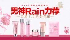 瑾泉化妆品品牌周年庆海报宣传图