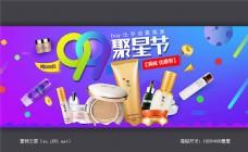 淘宝99聚星节化妆品促销海报
