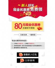 banner红包优惠券详情页设计