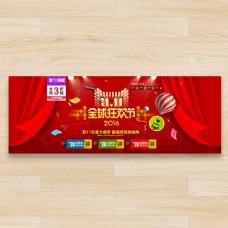 淘宝家电双11全球狂欢节海报模板