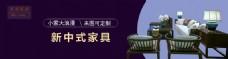 新中式家具海报,促销产品