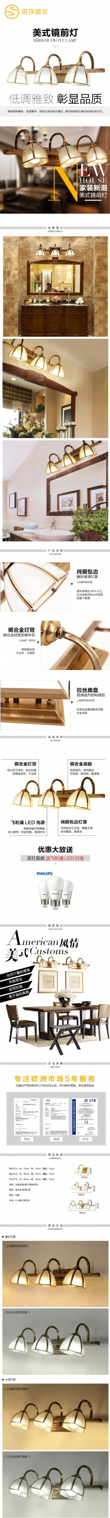 美式灯具详情页