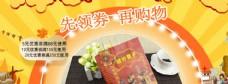 950淘宝海报食品包装海报优惠券海报
