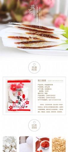 淘宝食品首页模版设计