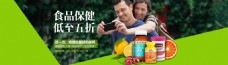 淘宝绿色保健食品促销活动海报