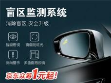 盲区监测系统 汽车后视镜