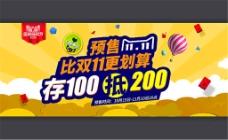 2016淘宝双11预售活动海报