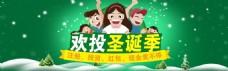 圣诞banner设计下载
