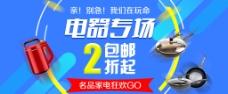 电器专场banner