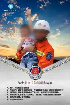 消防兵抱着小朋友