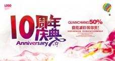 公司周年庆海报
