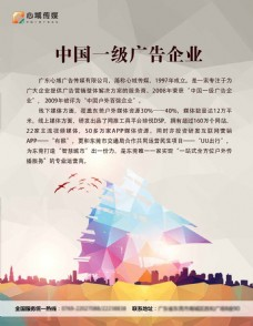 中国一级广告企业