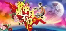 中秋节海报-1