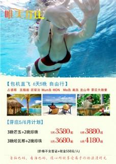 旅游越南芽庄海报