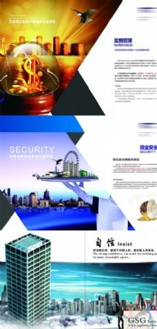 证券企业宣传画册