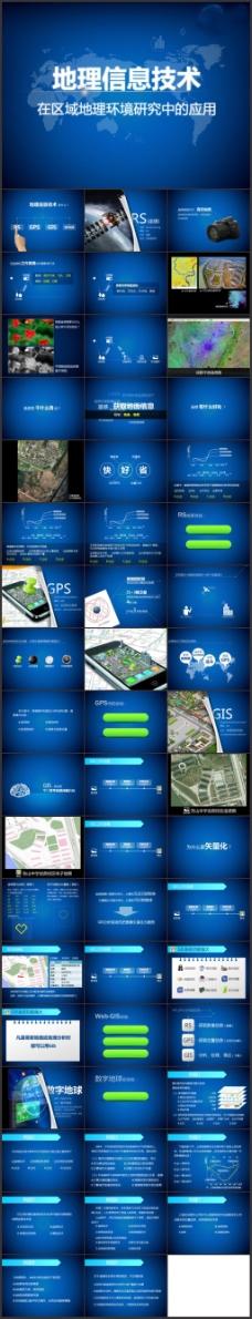 地理信息技术PPT