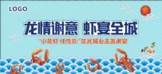 龙虾宴海鲜宴活动背景展板