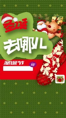 圣诞去哪儿H5促销海报背景psd分层下载