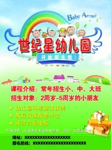 世纪星幼儿园宣传单页