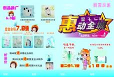 温碧泉惠动全城宣传单
