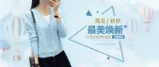 千贝惠女装秋季新品促销海报