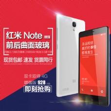 红米手机note增强版