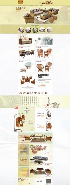 淘宝沙发椅子促销页面设计PSD素材
