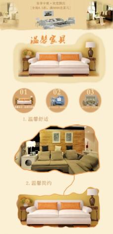 家具版面设计 二级页面首页全屏海报