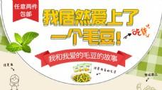 小吃美食淘宝banner广告图PSD