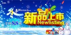 冬季新品上市