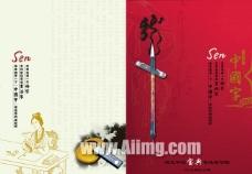 中国字书法练习封面