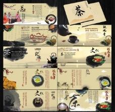 中国风茶叶画册PSD素材