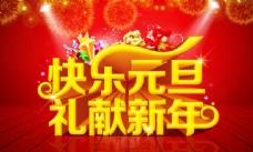 新年快乐礼献新年马年海报PSD素材