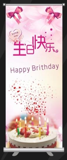 生日快乐易拉宝