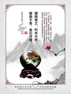 中国风古典素材儒家名句