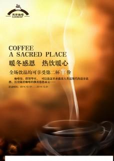 两岸咖啡海报