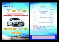 经典汽车贷款二手车单页