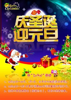 庆圣诞迎元旦海报