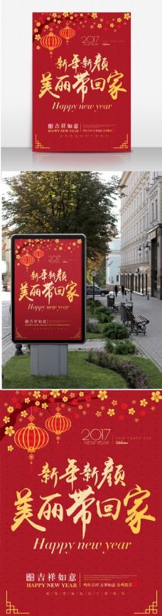 2017年新年快乐喜庆中国风海报PSD