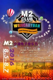 沙漠电子音乐节宣传海报